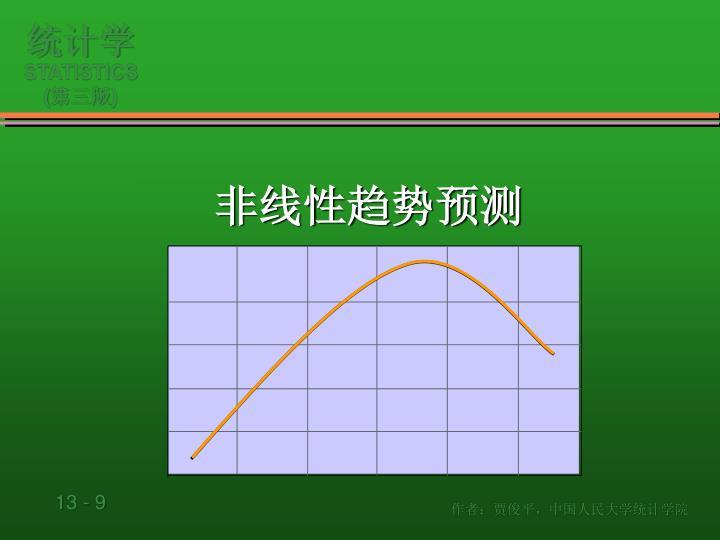 非线性趋势预测