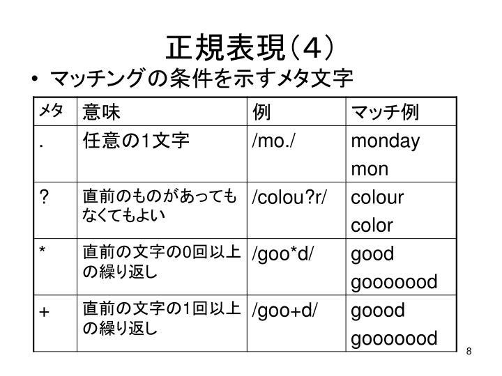 正規表現(4)