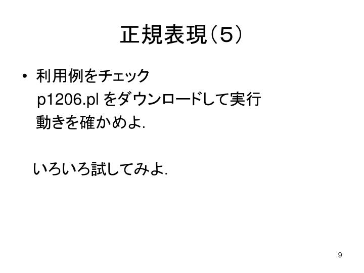 正規表現(5)