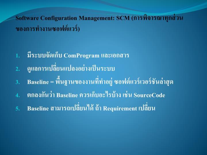 Software Configuration Management: SCM (