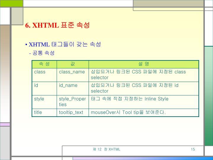6. XHTML