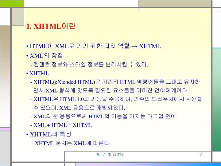 1. XHTML