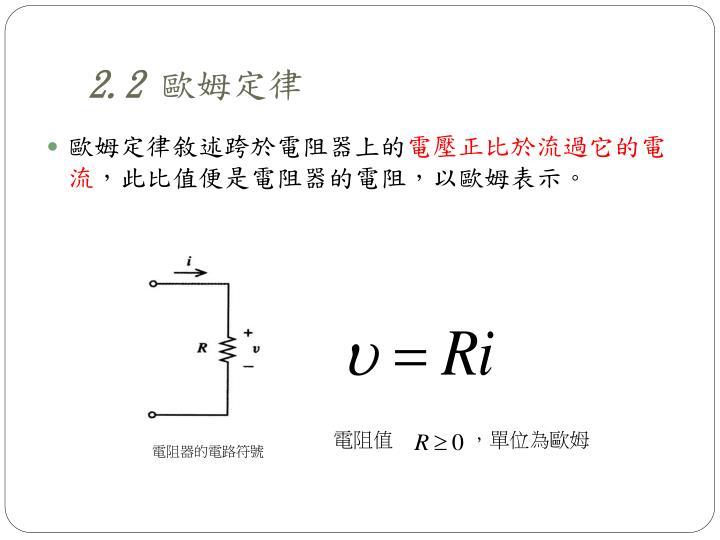 歐姆定律敘述跨於電阻器上的