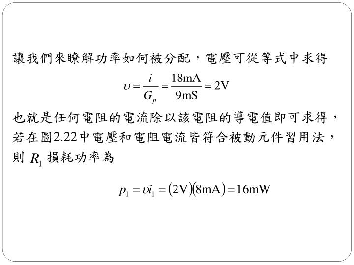 讓我們來瞭解功率如何被分配,電壓可從等式中求得