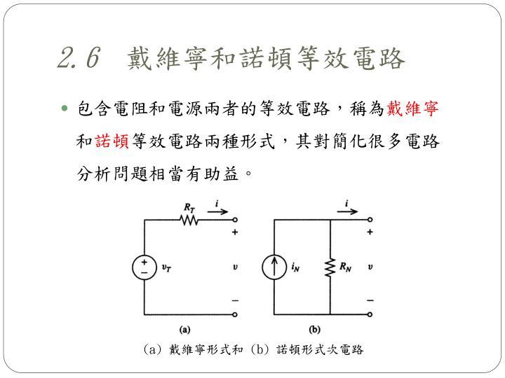 包含電阻和電源兩者的等效電路,稱為