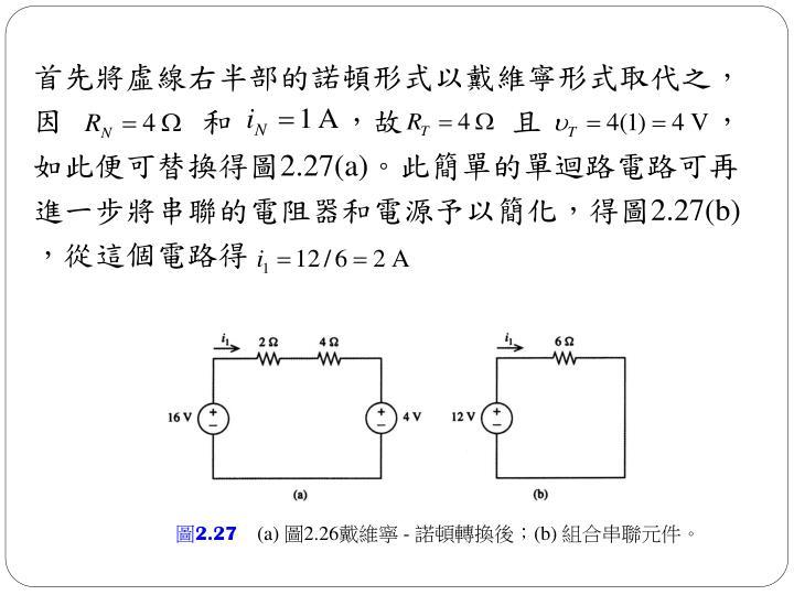 首先將虛線右半部的諾頓形式以戴維寧形式取代之,因         和       ,故       且           ,