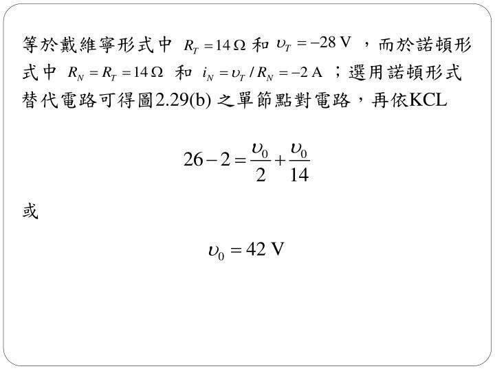 等於戴維寧形式中        和         ,而於諾頓形式中            和              ;