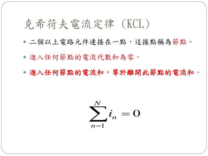 克希荷夫電流定律