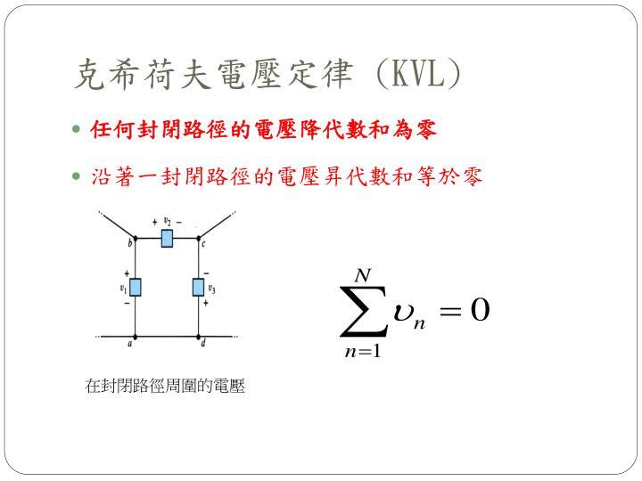 克希荷夫電壓定律
