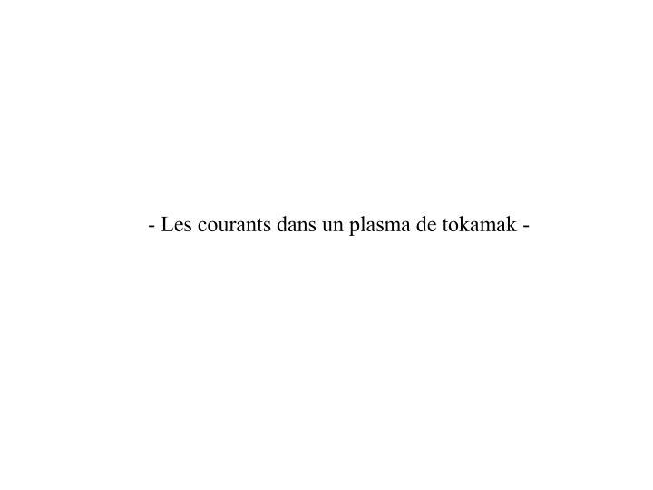 - Les courants dans un plasma de tokamak -