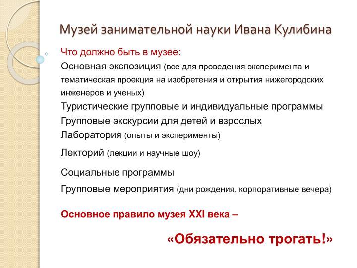 Музей занимательной науки Ивана Кулибина