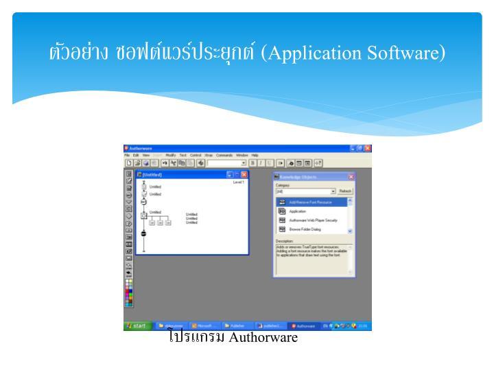 ตัวอย่าง ซอฟต์แวร์ประยุกต์
