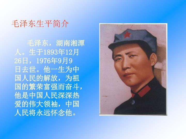 毛泽东生平简介