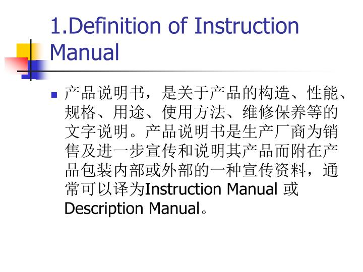 1.Definition of Instruction Manual
