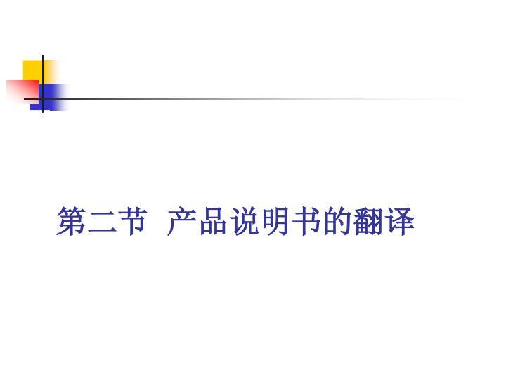 第二节  产品说明书的翻译