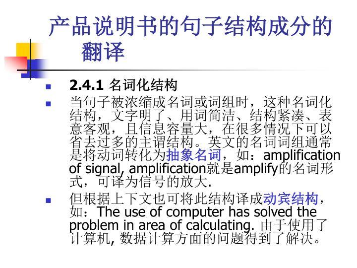 产品说明书的句子结构成分的翻译