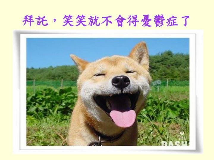 拜託,笑笑就不會得憂鬱症了