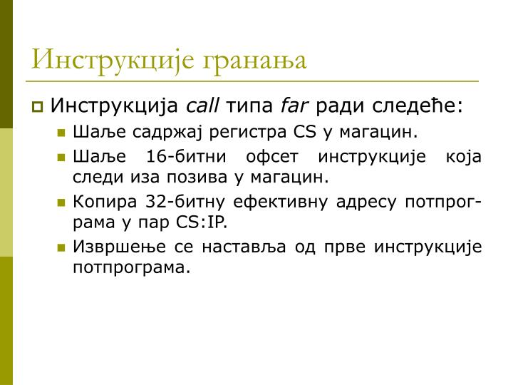 Инструкције гранања