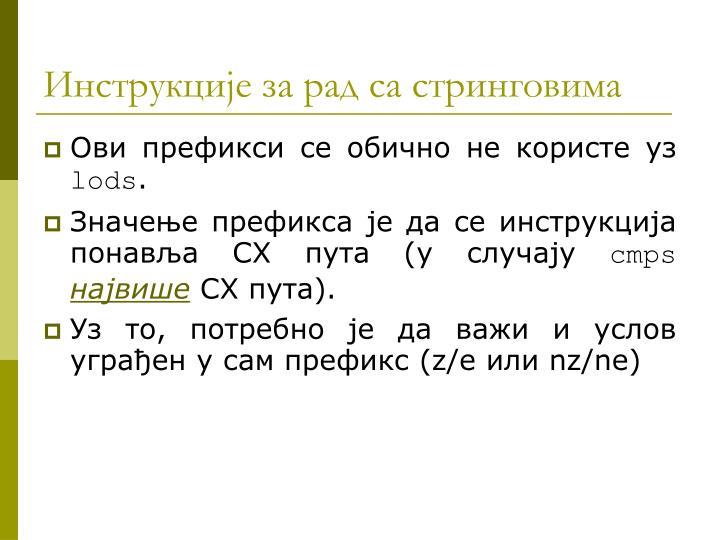 Инструкције за рад са стринговима
