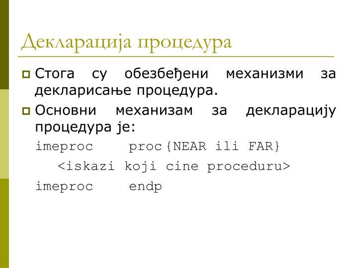 Декларација процедура