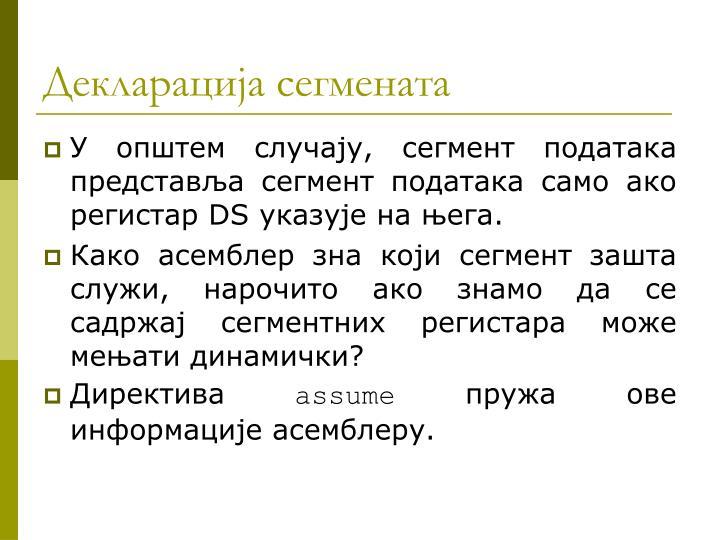 Декларација сегмената