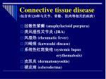 connective tissue disease 120