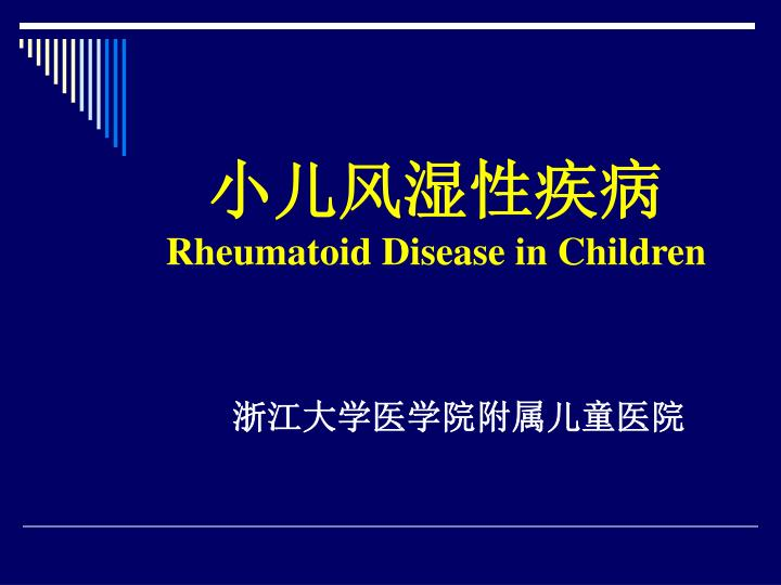 Rheumatoid disease in children
