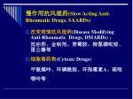 slow acting anti rheumatic drugs saards