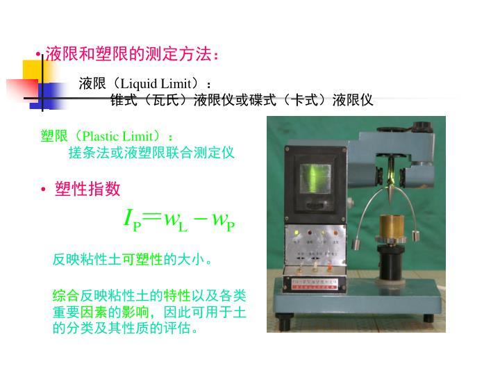 液限和塑限的测定方法: