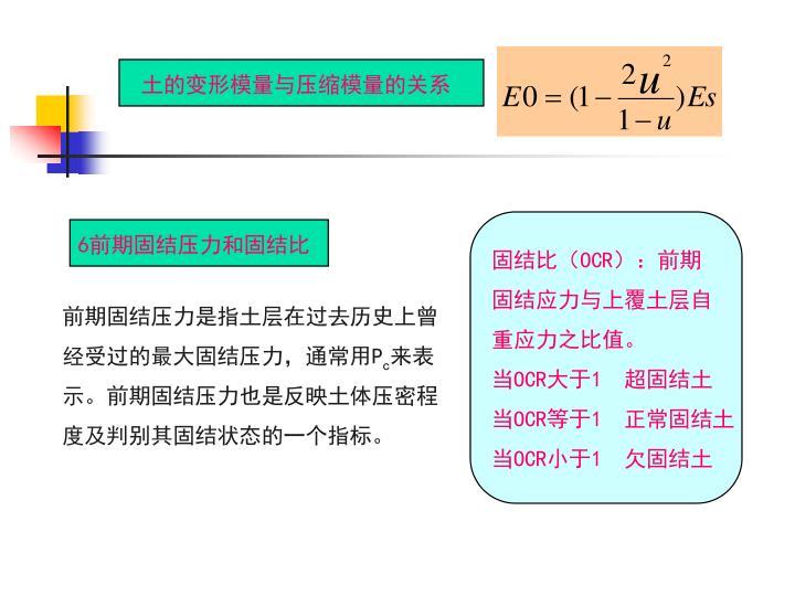 土的变形模量与压缩模量的关系