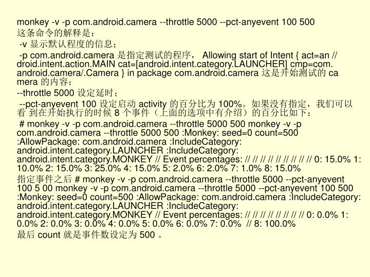 monkey -v -p com.android.camera --throttle 5000 --pct-anyevent 100 500