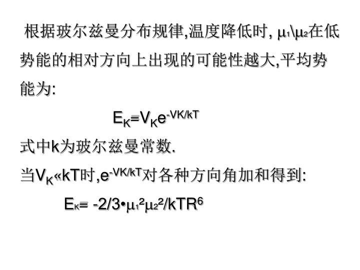 根据玻尔兹曼分布规律