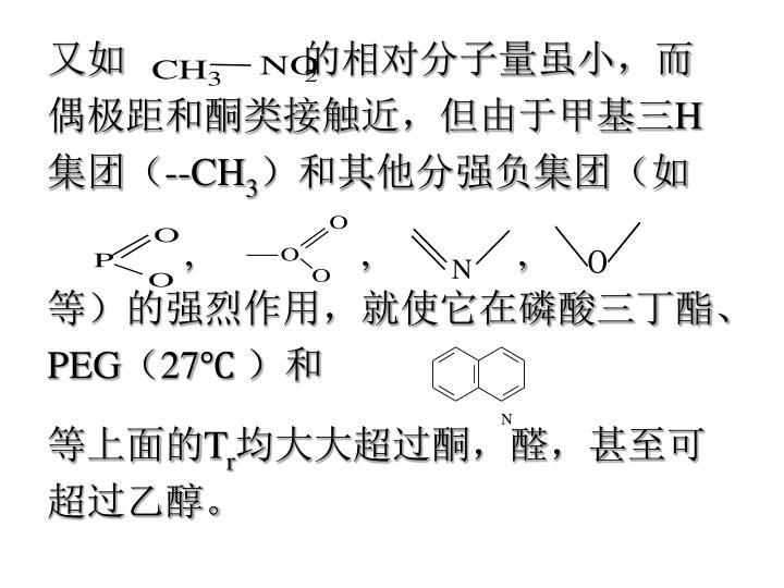 又如                  的相对分子量虽小,而偶极距和酮类接触近,但由于甲基三