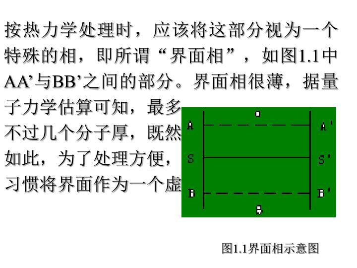 """按热力学处理时,应该将这部分视为一个特殊的相,即所谓""""界面相"""",如图"""