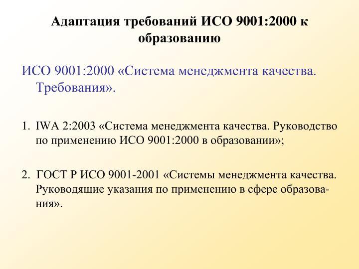 Адаптация требований ИСО 9001:2000 к образованию