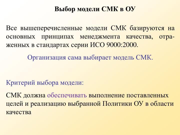Выбор модели СМК в ОУ
