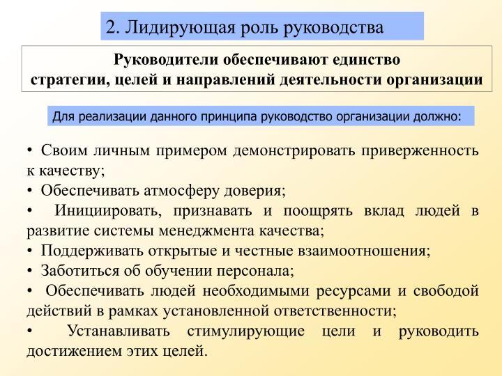 2. Лидирующая роль руководства