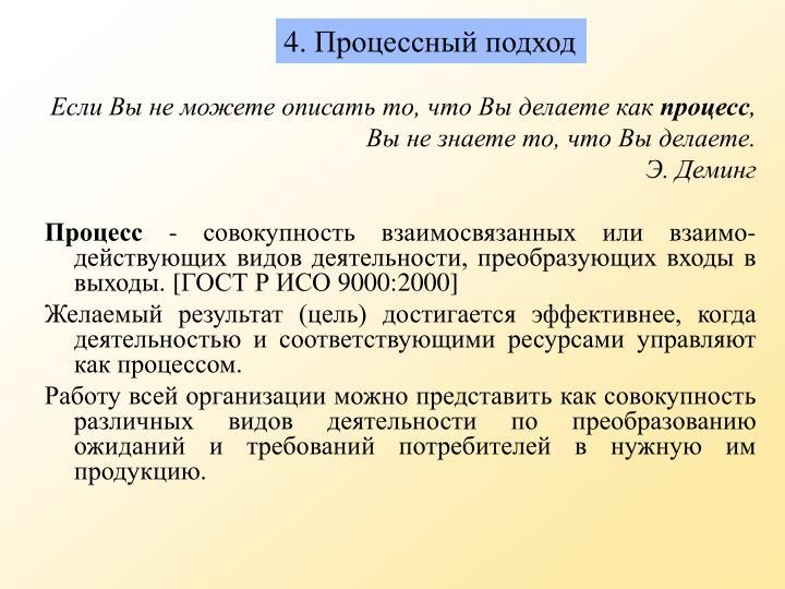 4. Процессный подход