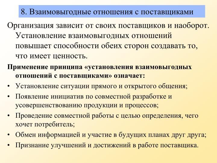 8. Взаимовыгодные отношения с поставщиками