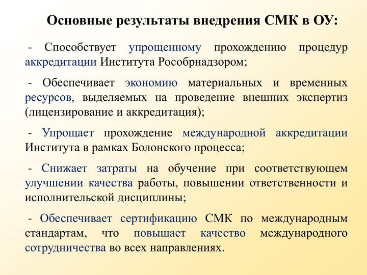 Основные результаты внедрения СМК в ОУ: