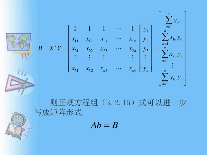 则正规方程组