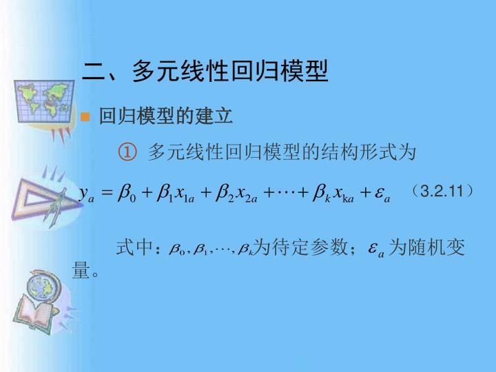 二、多元线性回归模型