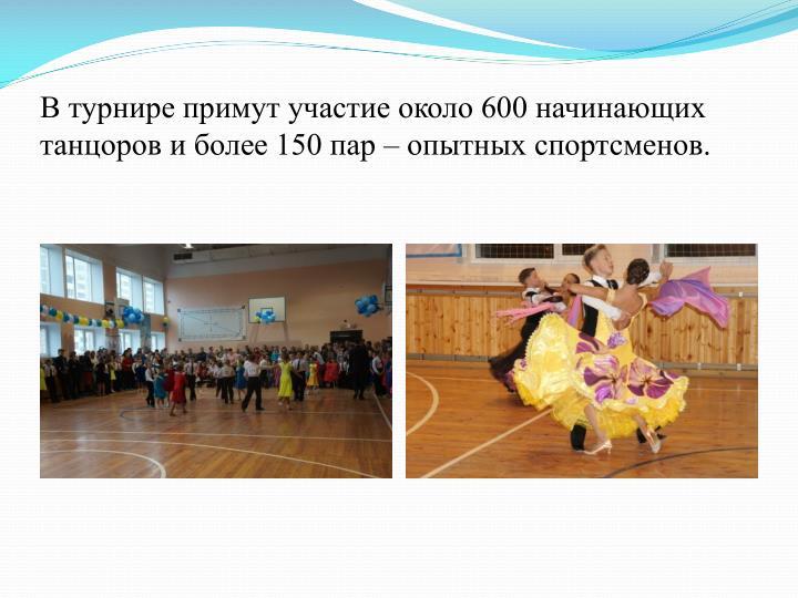 В турнире примут участие около 600 начинающих танцоров и более 150 пар – опытных спортсменов.
