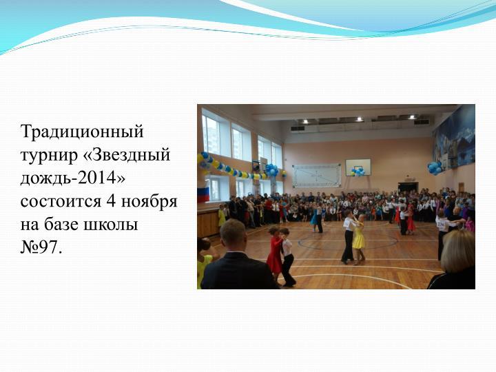 Традиционный турнир «Звездный дождь-2014» состоится 4 ноября на базе школы №97.