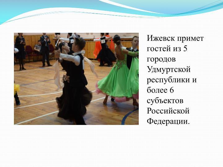Ижевск примет гостей из 5 городов Удмуртской республики и более 6 субъектов Российской Федерации.