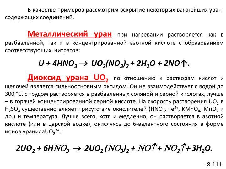 В качестве примеров рассмотрим вскрытие некоторых важнейших уран-содержащих соединений.