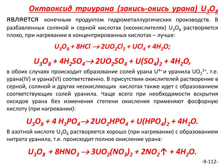 Октаоксид триурана (закись-окись урана)