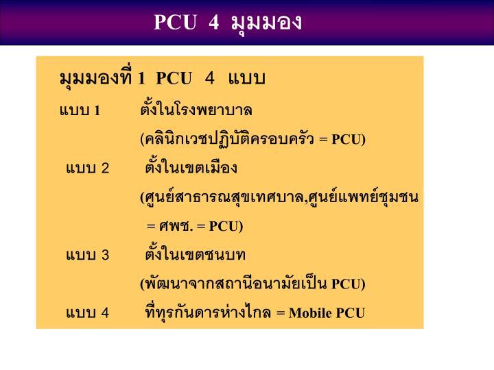 PCU  4