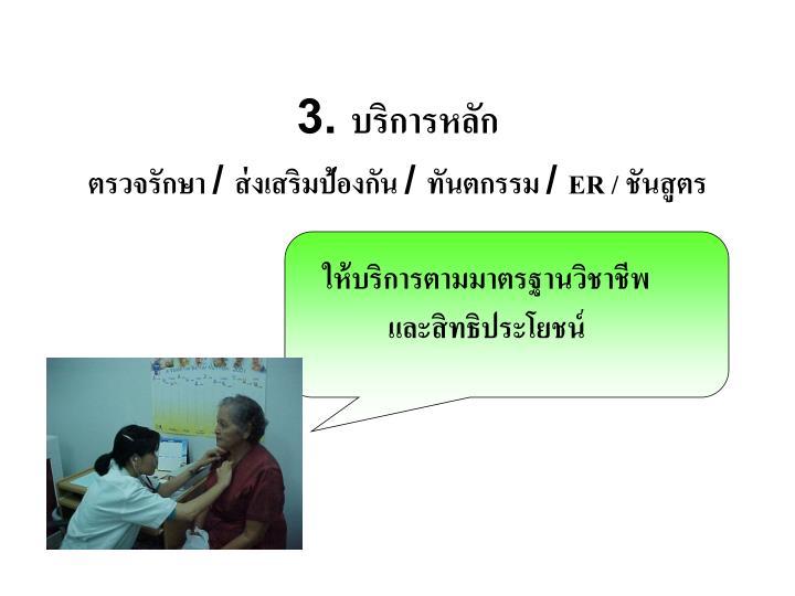 3. บริการหลัก