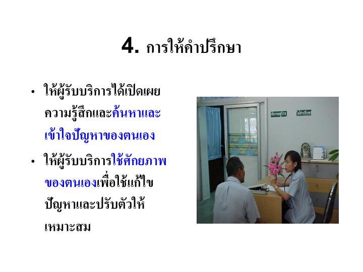 4. การให้คำปรึกษา